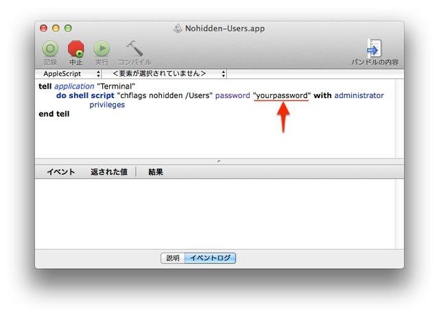 Nohidden-Users-Apple-Script