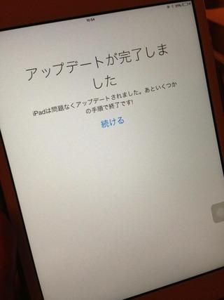 iPad miniをiOS7にアップデート