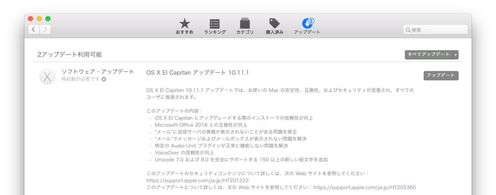 OS-X-El-Capitan-10-11-1-Hero
