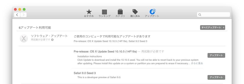 OS-X-Update-Seed-10-10-5-14F19a