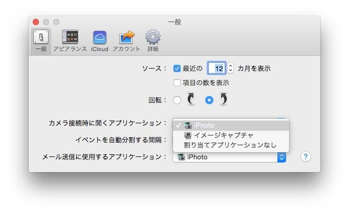 iPhoto-カメラ接続時に開くアプリケーション2