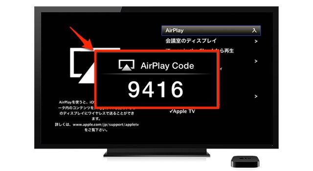 AirPlayコードを出力-1