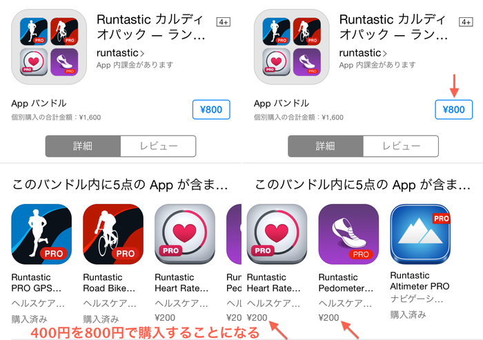 Runtastic-Pack