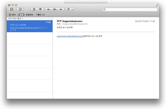 iCloudメール受信