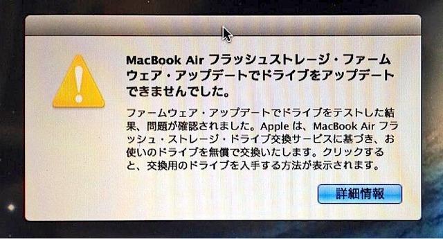 Appleはお使いのドライブを無償交換いたします