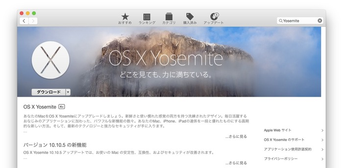 OS-X-10-5-Yosemite2