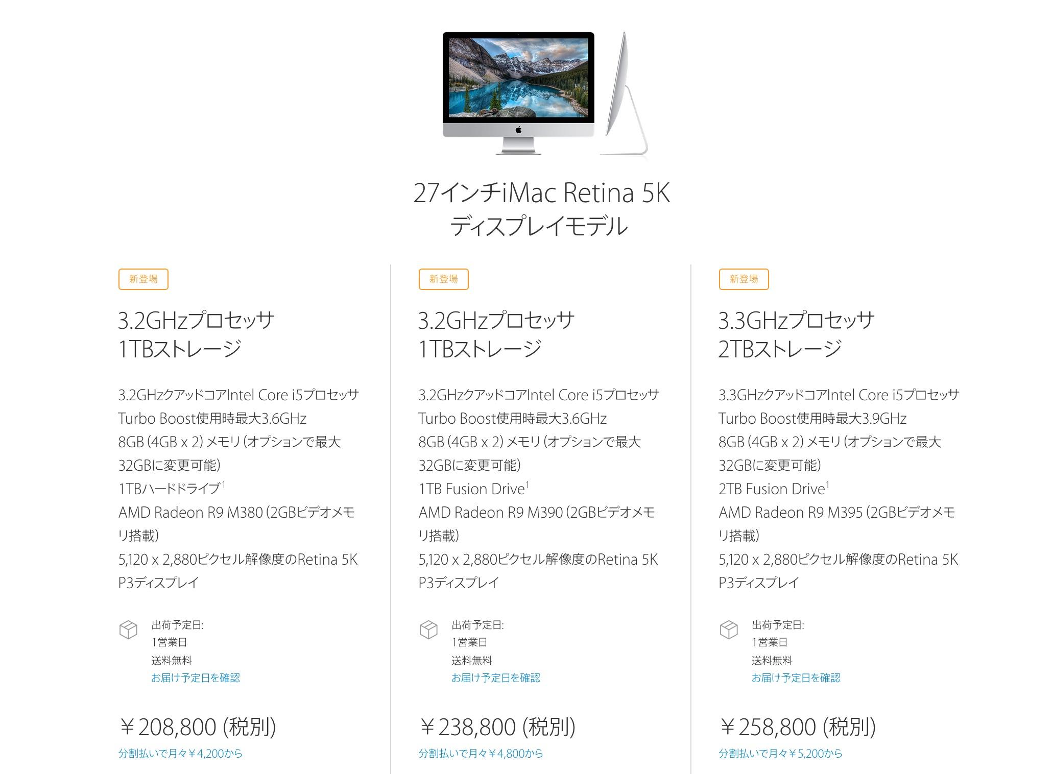 iMac-5K-27inch-price
