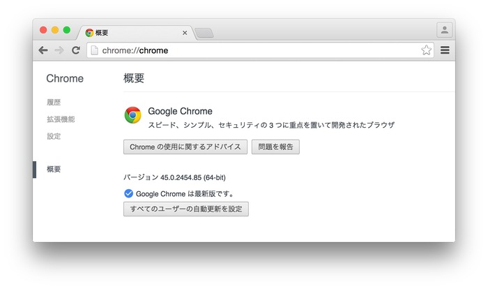 Google-Chrome-v45-release