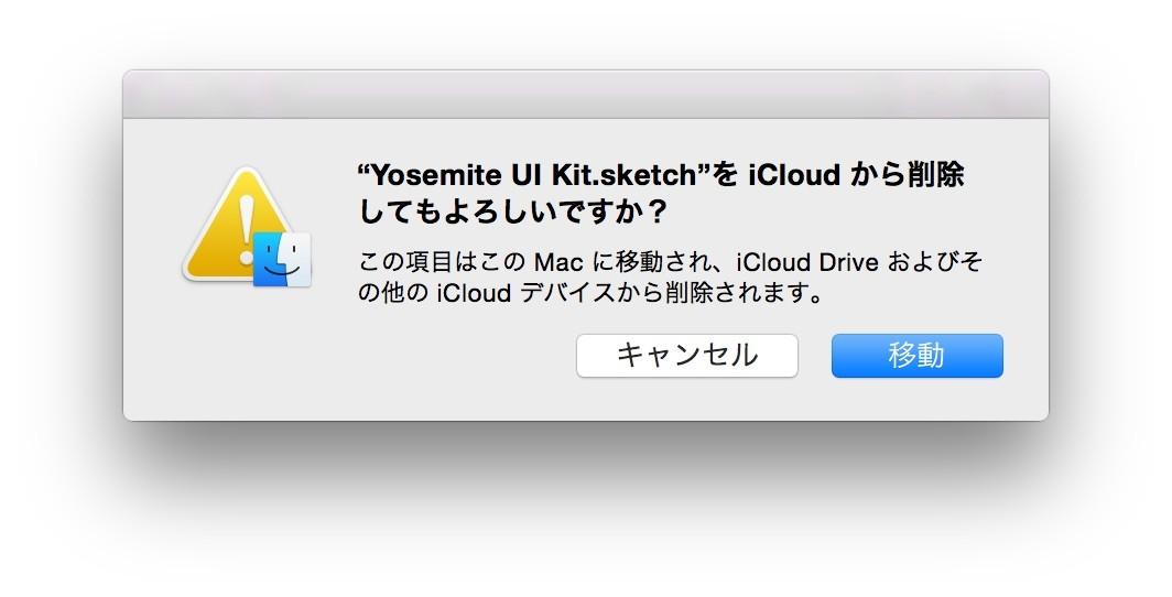 iCloudから削除してもよろしいですか2