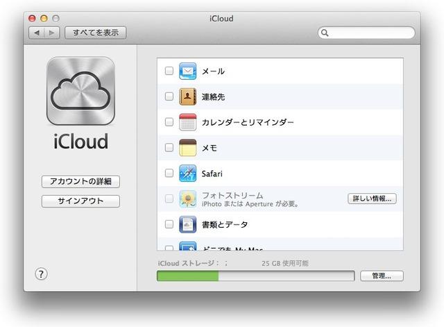 iCloudストレージ使用容量