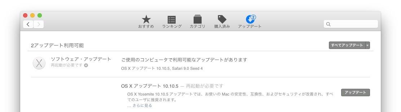 OS-X-Update-10105-3rd