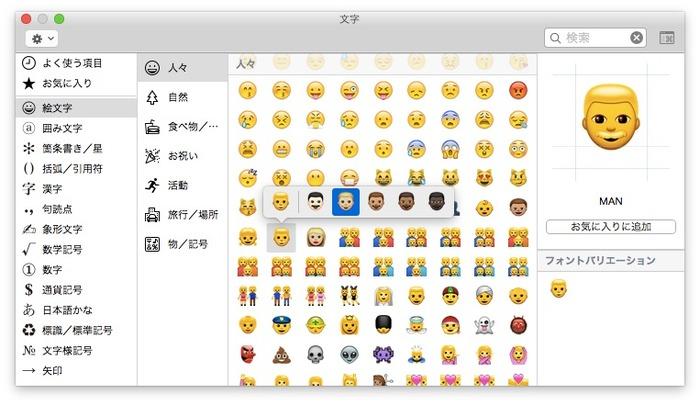 OS-X-10-10-3-Unicode8-skin-tone