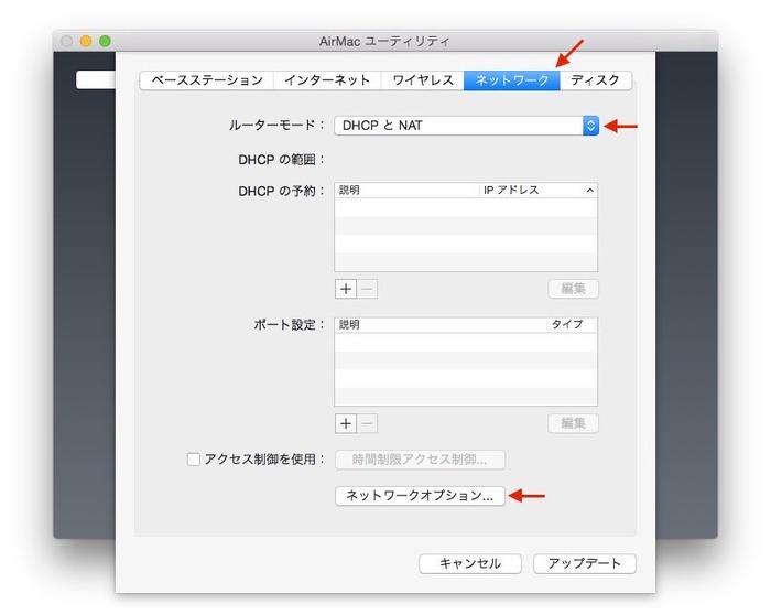 OS-X-Yosemiteで-どこでもMyMacが使えなくなった時-2
