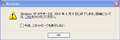 End-of-Support-Windows-XP