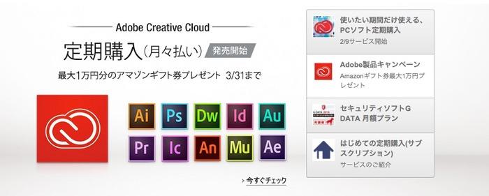 Amazon-Adobe-CC-サブスクリプション