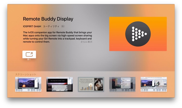 Remote-Buddy-Display-for-tvOS
