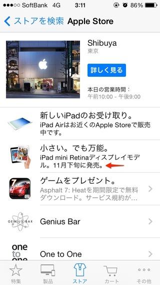 AppleStoreではiPad-mini-Retinaの発売日は2013年11月下旬