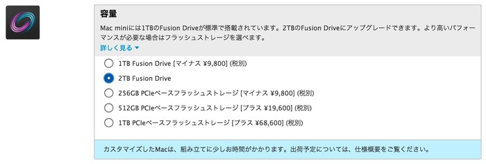 Mac-mini-Late-2014-2TB-Fusion-Drive2