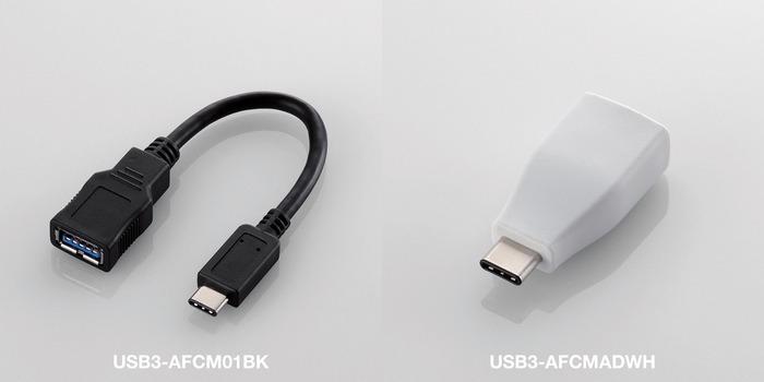 USB3-AFCMADWH-USB3-AFCM01BK