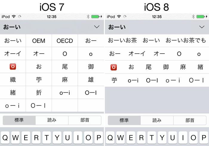 iOS7-and-iOS8-おーいお茶