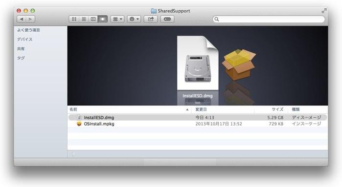 [Mac]無料のOS X Mavericks (マーベリックス) をダ …