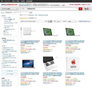 10月20日時点でのヨドバシカメラのMacBookPro Retinaの在庫