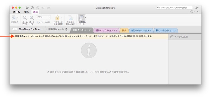 OneNote-for-Mac-v15-10-ゴミ箱