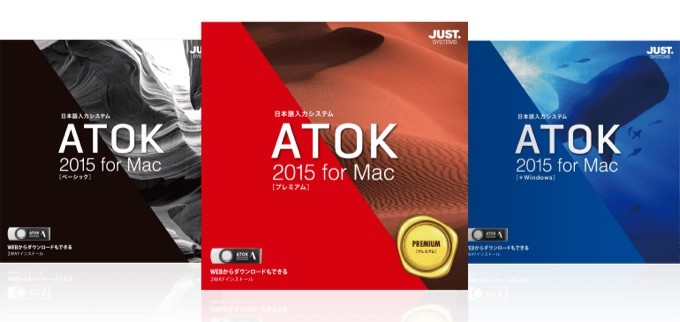 ATOK-2015-for-Mac-Hero