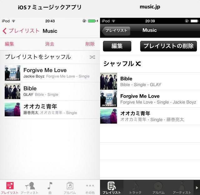 jp Playアプリ