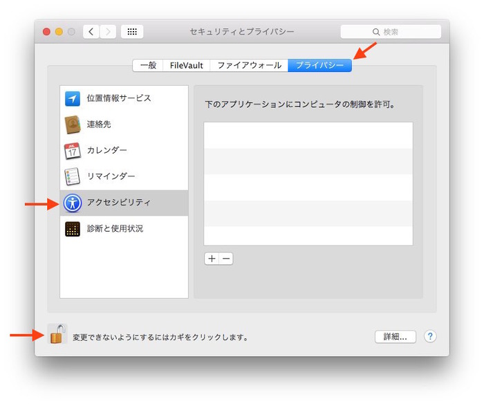 OS-X-Yosemite-アクセシビリティ-issue-Settings