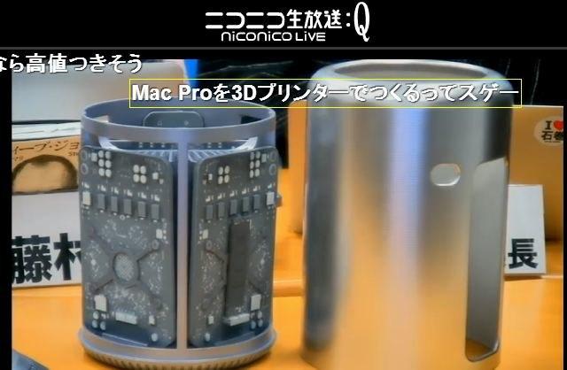MacProを3Dプリンターで作成