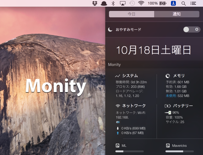 OS-X-Yosemite-Notification-Widgets-Monity