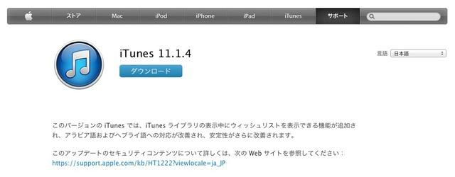 iTunes1114-アップデート内容