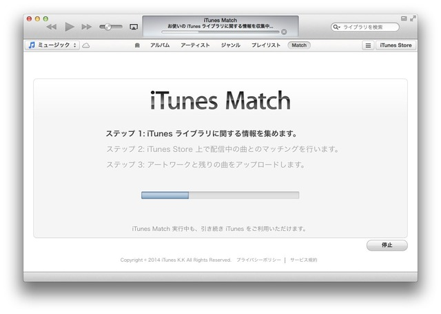 iTunes-Match-Process
