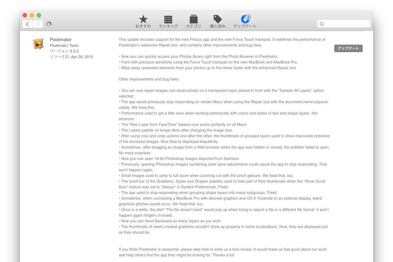 Pixelmator-MacAppStore