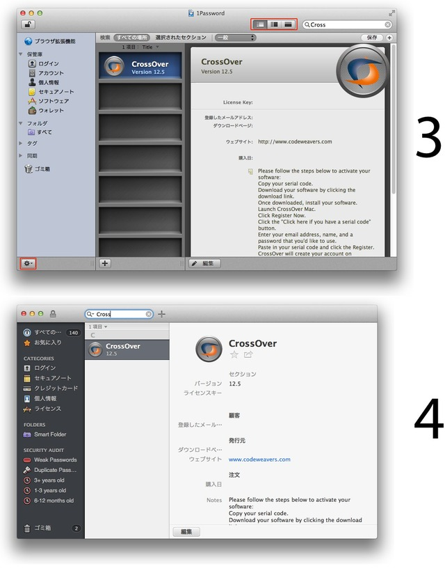 1Password4と3の管理画面
