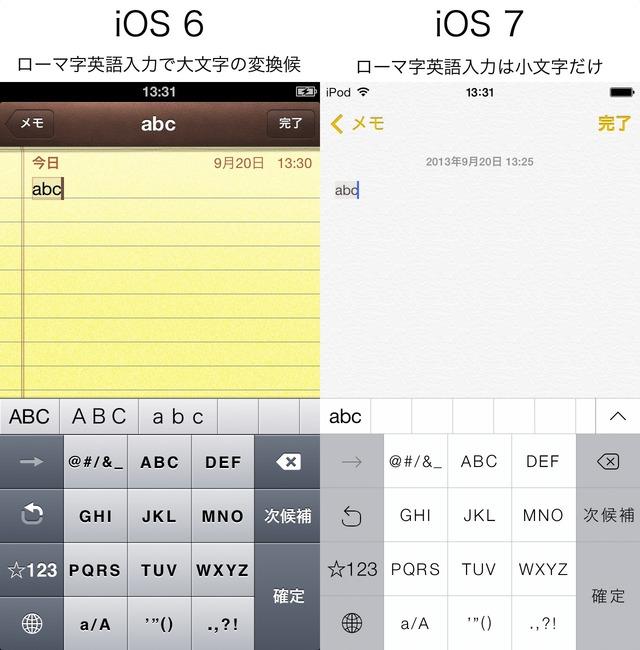 iOS7でローマ字英語入力に大文字が表示されない