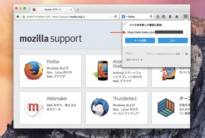 Firefox-hello-link-share