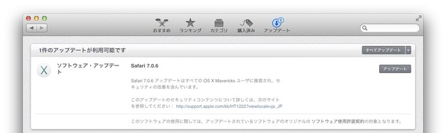 Safari-7-0-6-for-Mavericks-Hero