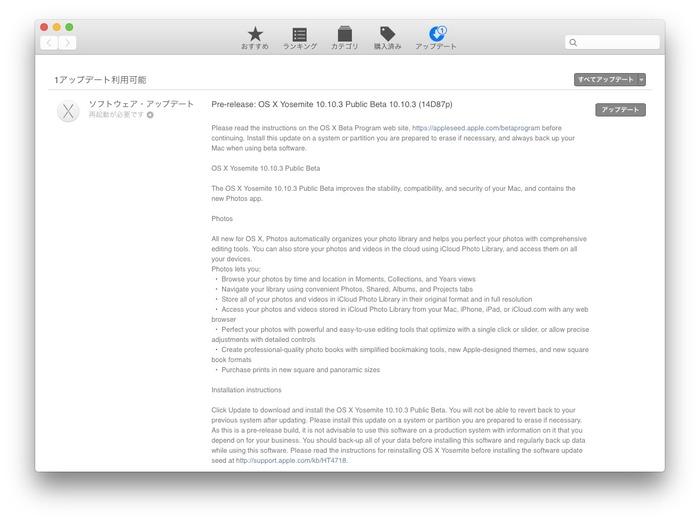 OS-X-Yosemite-10-10-3-Public-Beta