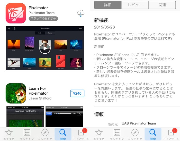 Pixelmator-for-iPhone-UPdate-free2