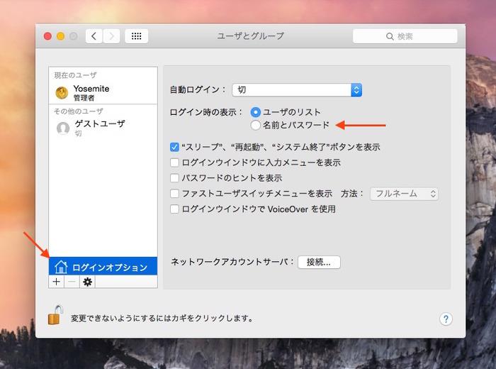 OS-X-Yosemite-ユーザとグループ
