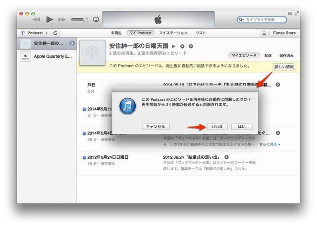 iTunes-11-2-Podcast-削除1