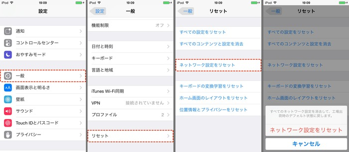 iOS8-Network-Setting-Reset