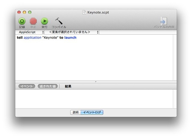 OS-X-Mavericks-Script