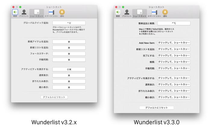 Wunderlist-ショートカットキー-v330