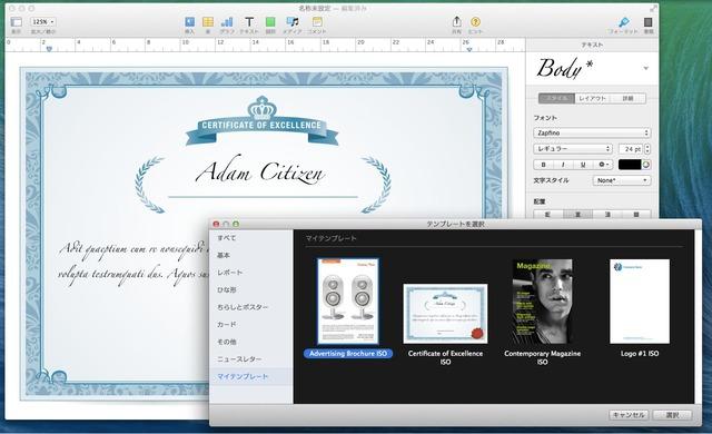 Megapack-for-iWork-2013-Pages-テンプレートを選択