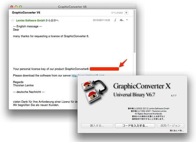 GraphicConverter-V6のライセンスキー入力