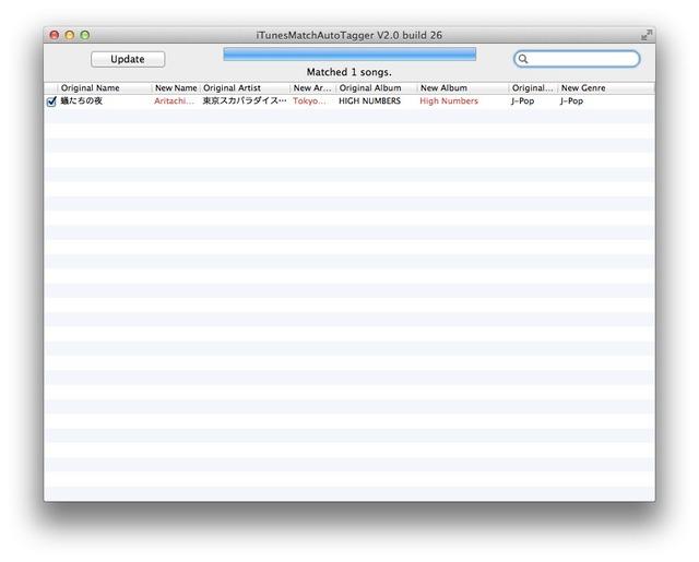 iTunesMatchAutoTagger-Hero
