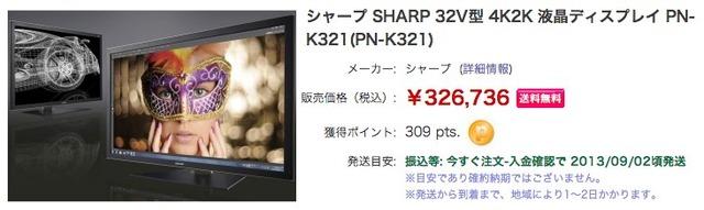 PN-K321実売価格